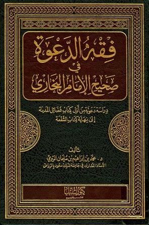 كتاب الشيخ محمد العريفي نهاية العالم