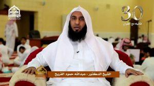 بقلم/الشيخ د. عبدالله بن حمود الفريح